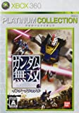 ガンダム無双インターナショナル Xbox 360 プラチナコレクション