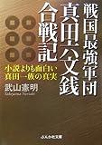 戦国最強軍団真田六文銭合戦記―小説よりも面白い真田一族の真実 (ぶんか社文庫)