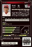 オーナーズリーグ2014 01 OL17 101 広島東洋カープ/今村猛 猛進ストレート ST