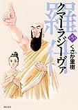 クマーラジーヴァ(5) (希望コミックス)