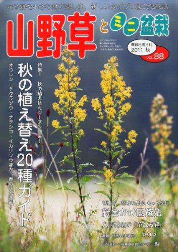 山野草とミニ盆栽 2011年 11月号 [雑誌]