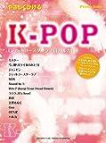 ピアノソロ 初級 やさしくひける K-POP (ピアノ・ソロ)