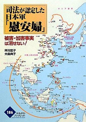 司法が認定した日本軍「慰安婦」—被害・加害事実は消せない! (かもがわブックレット)