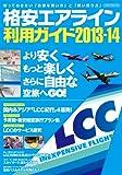 格安エアライン利用ガイド2013-14