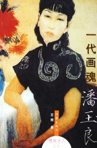 Pan Yu-liang: the Painting Devil (Chinese Edition) (Pan Yuliang compare prices)