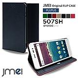 507SH Android One ケース JMEIオリジナルフリップケース PLUTUS ネイビー Y!mobile アンドロイド ワン SHARP シャープ スタンド機能付き スマホ カバー スマホケース スリム スマートフォン