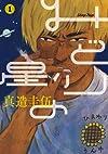 みどりの星 1 (ビッグコミックス)