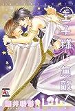 王子様は無敵! Lovers Royale3 (アクアコミックス)