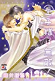 BL comic new book infomation(11/12)