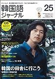 韓国語ジャーナル 第25号 (25) (アルク地球人ムック)