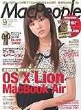 Mac People (マックピープル) 2011年 09月号 [雑誌]
