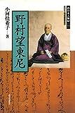 野村望東尼 (西日本人物誌)