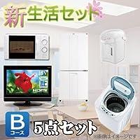 新生活セット Bコース 5点セット【冷蔵庫、洗濯機、電子レンジ(西日本60Hz)、電動ポット、液晶テレビ】