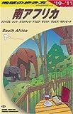 E10 地球の歩き方 南アフリカ 2010~2011