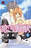 恋する野獣 1―Love beast (MIU恋愛MAX COMICS)