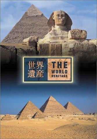 世界遺産 エジプト編 [DVD]