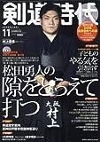 剣道時代 2016年 11 月号 [雑誌]