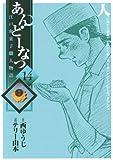 あんどーなつ(14) (ビッグコミックス)