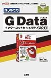 はじめてのG Dataインターネットセキュリティ2011―高性能セキュリティソフトの「導入」と「活用術」 (体験版CD-ROM付) (I・O BOOKS)