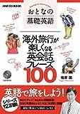 NHK CD BOOK おとなの基礎英語 海外旅行が楽しくなる英会話フレーズ100 (語学シリーズ NHK CD BOOK)