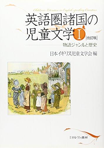 英語圏諸国の児童文学I[改訂版]: 物語ジャンルと歴史