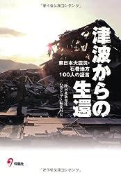 津波からの生還 東日本大震災・石巻地方100人の証言