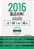 2016 第14回~第23回 徹底攻略 国家試験過去問題集 はり師きゅう師用