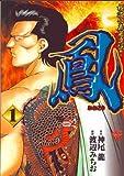 鳳 1 (ニチブンコミックス)
