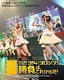 [初回特典:Amazon.co.jp限定絵柄生写真付]SKE48「1!2!3!4!ヨロシク!勝負は、これからだ!」~2010.11.27@愛知県芸術劇場大ホール~