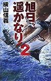 旭日、遥かなり2 (C・Novels 55-90)