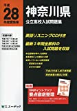 神奈川県公立高校入試問題集 平成28年度受験用
