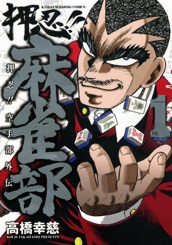 押忍!!麻雀部 1 (近代麻雀コミックス)