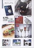 【カタログギフト 5,775円】 商品数約1,326点 ハーモニック ESPRIT【エスプリ】 CASUAL カジュアル