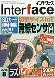 Interface(インターフェース) 2016年08月号 -