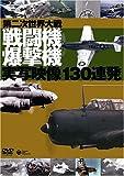 第二次世界大戦 戦闘機・爆撃機実写映像130連発 [DVD]