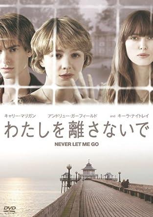 わたしを離さないで [DVD]