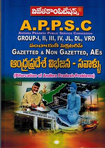 APPSC Bifurcation of Andhra Pradesh - Problems ( Andhra Pradesh Vibhajana -...