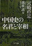中国史の名君と宰相 (中公文庫)