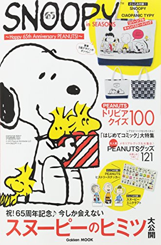 SNOOPY in SEASONS~Happy 65th Anniversary PEANUTS!~ (学研ムック) (Gakken Mook)