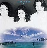 記憶の果実 (UHQ-CD仕様)(紙ジャケット仕様)