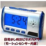 【39s】置時計型ビデオカメラ ワイヤレスリモコン付き(家庭用防犯カメラ・DV対策・浮気調査・いじめ証拠撮影に最適)
