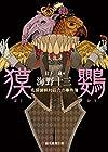 獏鸚 (名探偵帆村荘六の事件簿) (創元推理文庫)