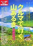 クルマで行く山あるき 関東周辺