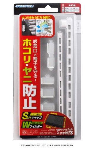 PS3 (CECH-4000) 用吸気口フィルター&ポートキャップセット『 (CECH-4000) ほこりとるとる入れま栓!3 (ホワイト) 』