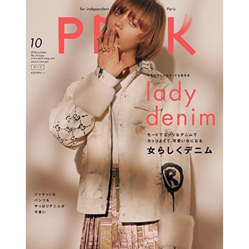 PERK(パーク) vol.14 2016年 10 月号 [雑誌]: GRIND 増刊 (lady denim)