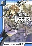 鋼殻のレギオス 1 (1) (角川コミックス ドラゴンJr. 122-1)
