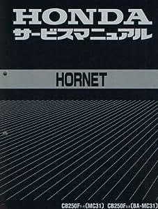 ホンダ ホーネット250/CB250F(MC31) サービスマニュアル/整備書 60KEA00 c