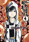ヒナまつり 4 (ビームコミックス(ハルタ))