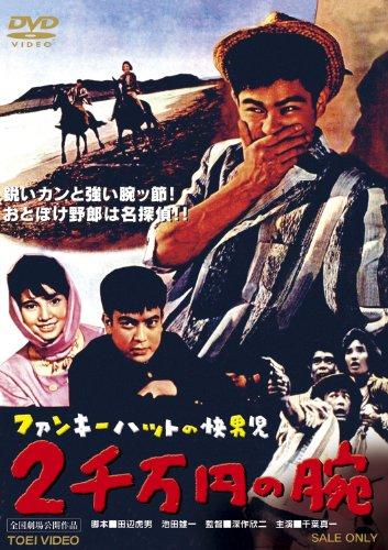 ファンキーハットの快男児 二千万円の腕 [DVD]   花沢徳衛