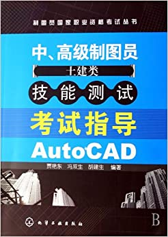 autocad test for skill assessment pdf